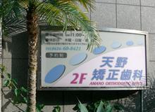 天野矯正歯科 (矯正歯科専門)